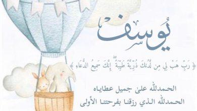صورة سيهات : خليل الرميح يرزق بمولوده يوسف