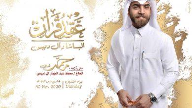 صورة سيهات: عقد قران لاعب يد الخليج محمد هاني الباشا