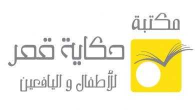 صورة التاروتي: هدفنا الدعوة للعمل الجاد في إنتاج كتب الأطفال..