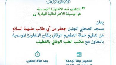 صورة سيهات : حملة تطعيم ضد الإنفلونزا في مسجد جعفر بن أبي طالب