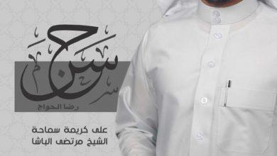 صورة سيهات : عقد قران الشاب حسن رضا الحواج