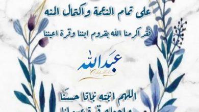 صورة سيهات : أشرف السبع يرزق بمولود