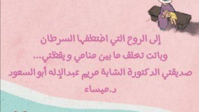 صورة «الدكتورة المرشود» تهدي زميلتها المتوفاة هديتها بعد 40 يوم على وفاتها