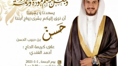 صورة سيهات : زفاف الشاب حسن بن حبيب الحسن