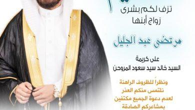صورة سيهات : زفاف الشاب مرتضى عبدالجليل الحكيم