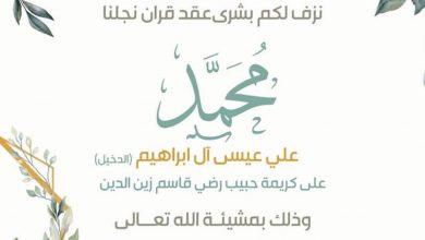 صورة سيهات : قران الشاب محمد علي عيسى آل ابراهيم