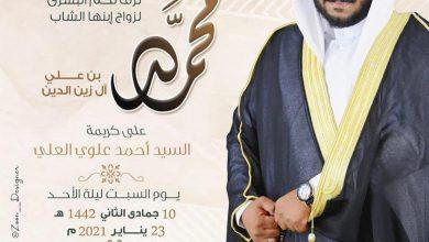 صورة سيهات : زفاف الشاب محمد بن علي آل زين الدين