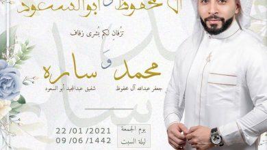 صورة سيهات : زفاف الشاب محمد جعفر آل محفوظ