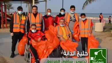 صورة «أصحاب الهمم» يشاركون في حملة تنظيف «كورنيش سيهات» بحي الغدير