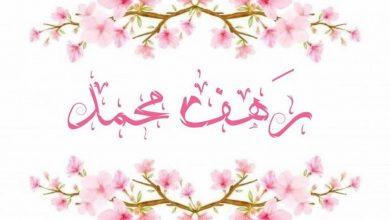 صورة سيهات : رزق محمد خاتم بمولوده