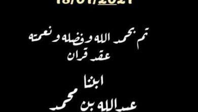 صورة سيهات : عقد قران الشاب عبدالله محمد الحكيم