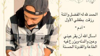 صورة سيهات : الشاب محمد حسين المبارك يرزق بمولود