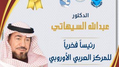 صورة الدكتور «عبدالله السيهاتي» رئيسًا فخريًا للمركز العربي الأوروبي