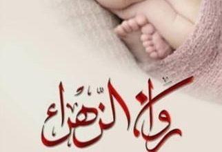 صورة سيهات : الشاب محسن عمران آل عمران يرزق بمولودة