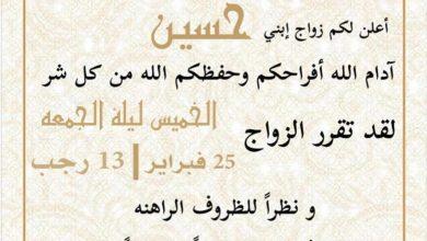 صورة سيهات : زفاف الشاب حسين محمد الهمل