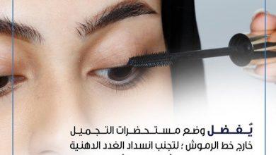 صورة كيف تضع السيدات مستحضرات تجميل العين..؟