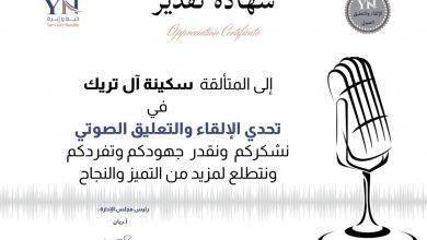 صورة عاشقة التعليق الصوتي باللهجة المحلية … «سكينة آل تريك» تروي قصتها مع «الدوبلاج»