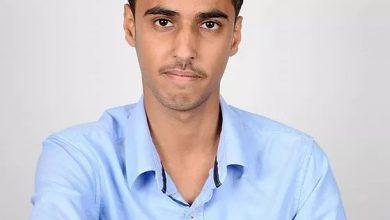 صورة اختيار شاب قطيفي مدرِّبًا في أكاديمية دولية
