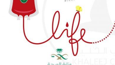 صورة نادي الخليج يطلق الثلاثاء بعد المقبل «حملة للتبرع بالدم»