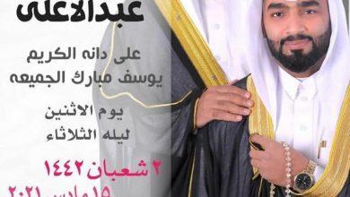 صورة سيهات: زفاف الشاب.. عبدالأعلى عيسى البراهيم