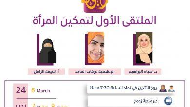 صورة تأجيل فعالية «تمكين المرأة» حتى إشعار آخر