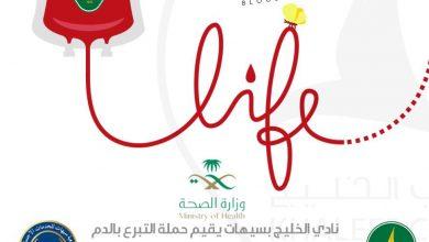 صورة الثلاثاء: انطلاق حملة التبرع بالدم (ومن أحياها 4)