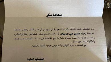 صورة رسالة شكر من الملحقية الثقافية السعودية بأمريكا لـ«زهراء الرميح»