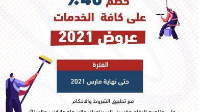 صورة شركة المثالية الدولية عروض2021 خصم 40٪ على كافة الخدمات  حتى نهاية مارس 2021