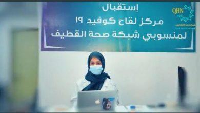 صورة مركز خاص بالقطيف المركزي لتطعيم منسوبي الصحة وذويهم