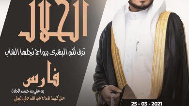 صورة سيهات.. زفاف الشاب فارس بن علي الحلال