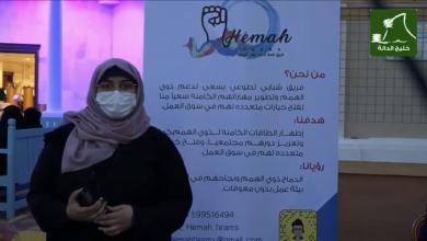 صورة مركز نعيم بجمعية سيهات ينعى المغيزل : أوصتنا بفريق همة ورحلت بسلام
