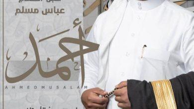 صورة سيهات : زفاف الشاب .. أحمد عباس المسلم