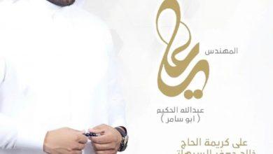 صورة سيهات : عقد قران الشاب علي عبدالله الحكيم