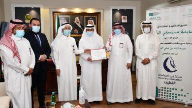 صورة تعليم القطيف يحتفي بالفائزين بمسابقة مدرستي الرقمية
