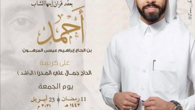 صورة سيهات: عقد قران الشاب أحمد إبراهيم المرهون