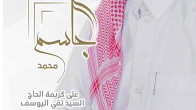 صورة سيهات: عقد قران الشاب جاسم محمد الحواج