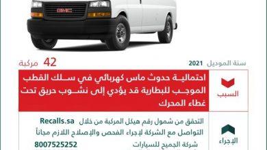 صورة «التجارة» تستدعي 42 سيارة «جي إم سي»