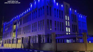 صورة «بلدية القطيف» تضيء مبناها باللون الأزرق احتفالاً باليوم العالمي للتوحد