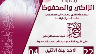 صورة سيهات : عقد قرآن الشاب أحمد عبدالمنعم الزاكي