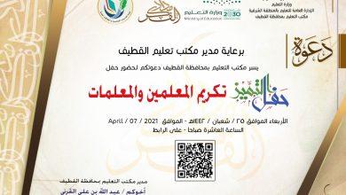 صورة غداً في القطيف.. تكريم 311 معلماً ومعلمة في حفل «مداد الفكر»