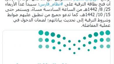صورة بدءاً من الغد …. فتح بطاقة ترقية الإداريين بالتعليم