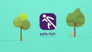 صورة «تبرع وتحرك» مبادرة تطلقها جمعية تاروت وعدائي القطيف