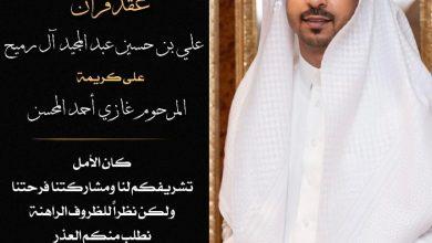 صورة عقد قران الشاب علي بن حسين عبدالمجيد آل رميح