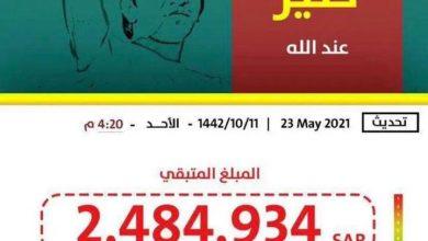 صورة هاشتاق «عتق رقبة فاضل الناصر» يتصدر «تويتر».. والكشف عن مبلغ الدية وتاريخ انتهاء المهلة!