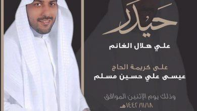 صورة زفاف الشاب حيدر علي هلال الغانم