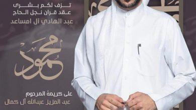 صورة عقد قران الشاب محمود عبدالهادي آل امساعد