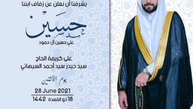 صورة زفاف الشاب حسين علي حسين آل حمود