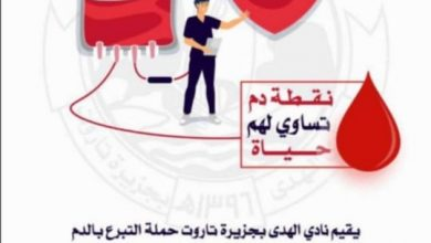 صورة تاروت… تطلق حملة «نقطة دم تساوي لهم حياة»