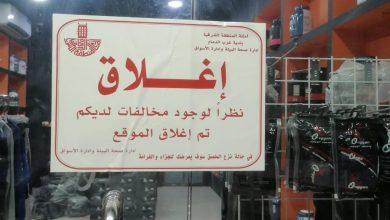 صورة إغلاق مركز لبيع المكملات الغذائية… غير ممتثل للإجراءات الاحترازية
