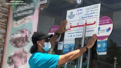 صورة إغلاق مطعم بوسط القطيف والسبب… «كورونا»